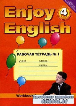 Биболетова М.З., Денисенко О.А., Трубанева Н.Н. - Enjoy Englsh. Workbook 1.