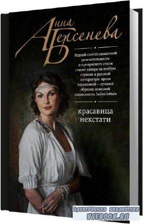 Анна Берсенева. Красавица некстати (Аудиокнига)