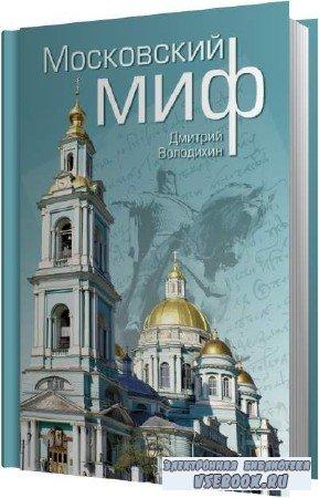 Дмитрий Володихин. Московский миф (Аудиокнига)