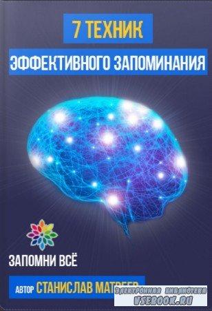 Станислав Матвеев - 7 техник эффективного запоминания