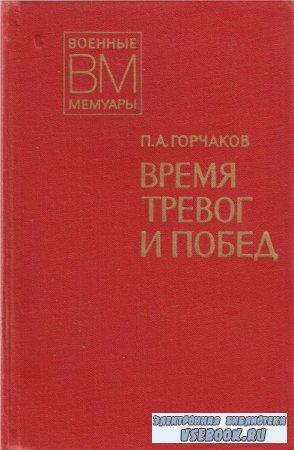 Петр Горчаков. Время тревог и побед