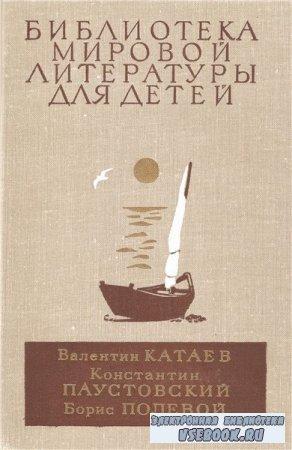 Катаев В., Паустовский К., Полевой Б. Белеет парус одинокий. Северная повесть. Кара-Бугаз. Повесть о настоящем человеке