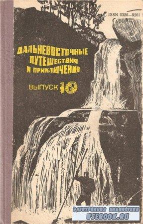 Ковтун В. (сост.). Дальневосточные путешествия и приключения. Выпуск 10