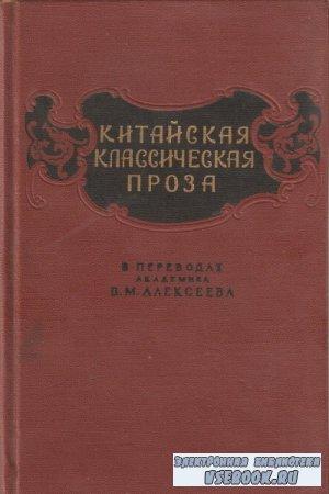 Алексеев В. (перевод.). Китайская классическая проза