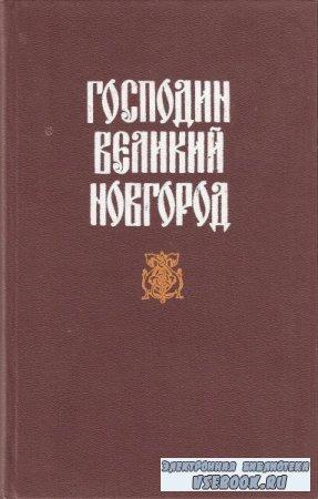 Николай Гейнце. Господин Великий Новгород