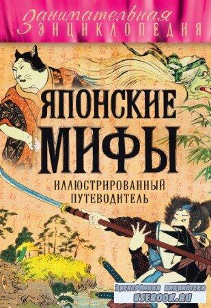 О. Крючкова - Японские мифы