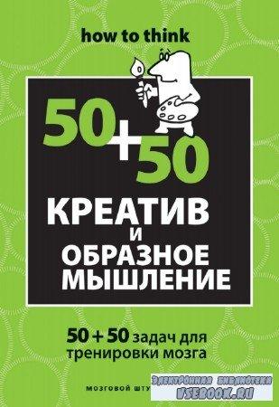 Чарльз Филлипс - Креатив и образное мышление: 50+50 задач для тренировки мо ...
