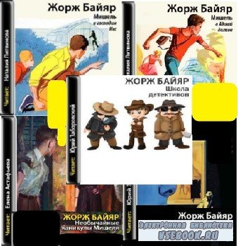 Байяр Ж.-  Приключения Мишеля Терэ. Сборник (6 аудиокниг)