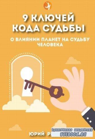Юрий Резник - 9 ключей кода судьбы