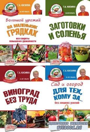 Галина Кизима - Мой ленивый огород. Сборник (5 книг)