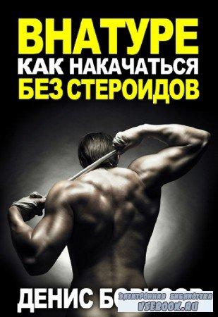 Денис Борисов - Внатуре. Как накачаться без стероидов