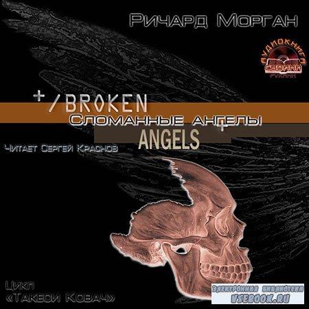 Морган Ричард - Сломанные ангелы  (Аудиокнига)