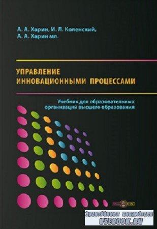 А.А. Харин, И.Л. Коленский - Управление инновационными процессами