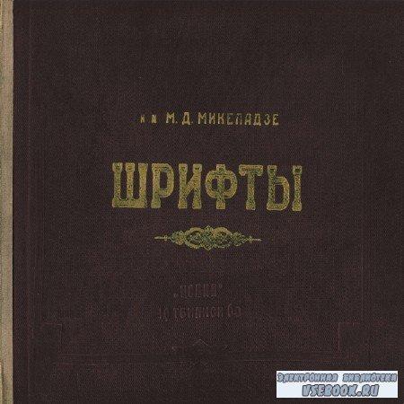 М.Д. Микеладзе - Шрифты для надписей на чертежах