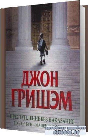 Джон Гришэм. Преступление без наказания. Теодор Бун - маленький юрист (Ауди ...