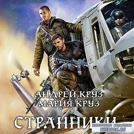 Круз Андрей, Круз Мария - Странники  (Аудиокнига)