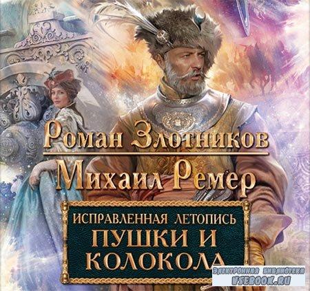 Злотников Роман, Ремер Михаил - Пушки и колокола  (Аудиокнига) читает Макси ...