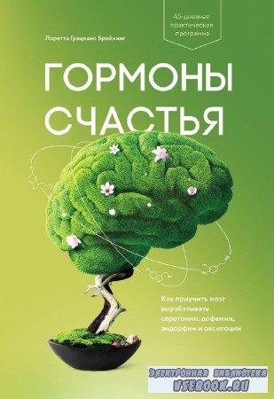 Лоретта Бройнинг - Гормоны счастья (Полная книга)