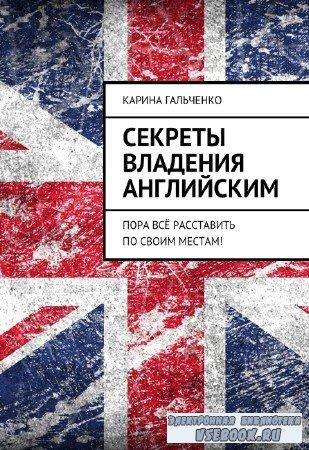К.О. Гальченко - Секреты владения английским. Пора всё расставить по своим местам!