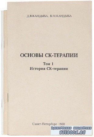 Виктор Кандыба, Дмитрий Кандыба - Основы СК-терапии. В 3-х томах