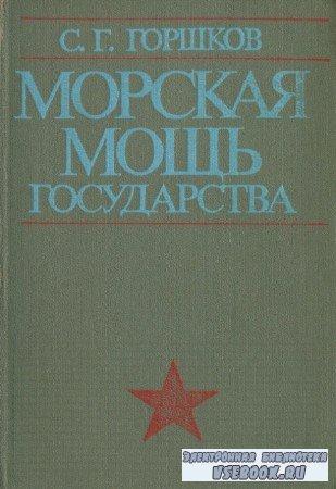 С.Г. Горшков - Морская мощь государства. 2-е издание