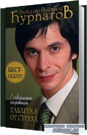 Андрей Курпатов. Одна совершенно секретная таблетка от страха (Аудиокнига)