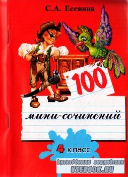 Есенина С.А.-  100 мини-сочинений. 4 класс.