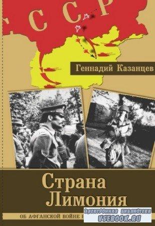 Геннадий Казанцев - Страна Лимония