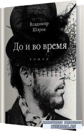 Владимир Шаров. До и во время (Аудиокнига)