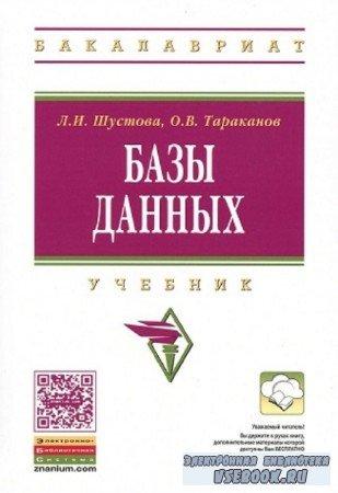 Л.И. Шустова, О.В. Тараканов - Базы данных. Учебник