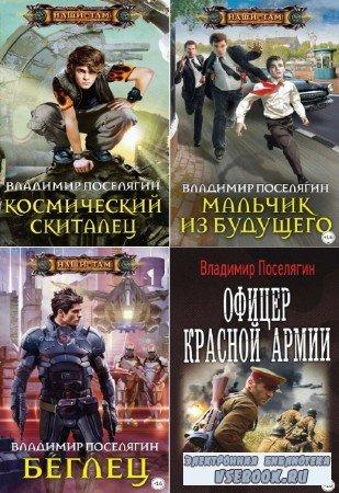 Владимир Поселягин - Владимир Поселягин. Сборник (40 книг)