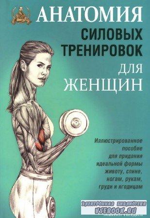 Фредерик Делавье, Майкл Гандил - Анатомия силовых тренировок для женщин