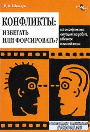 Денис Шевчук - Конфликты: как ими управлять