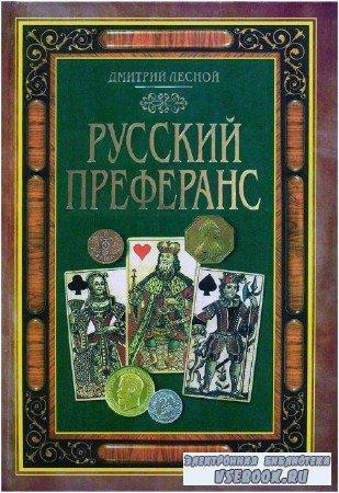 Дмитрий Лесной - Русский преферанс