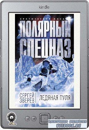 Зверев Сергей - Ледяная пуля