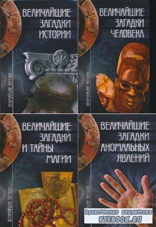 Николай Непомнящий - Величайшие загадки. Сборник (5 книг)