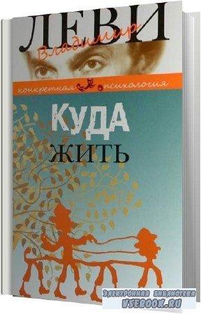Владимир Леви. Куда жить (Аудиокнига)