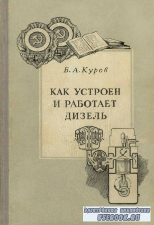 Б.А. Куров - Как устроен и работает дизель