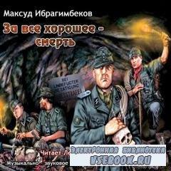 Ибрагимбеков М. - За все хорошее - смерть (аудиокнига)