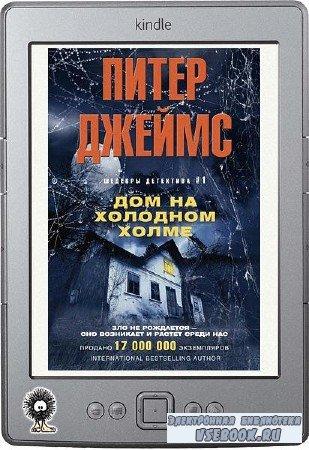 Джеймс Питер - Дом на Холодном холме