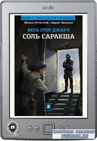 Успенский Михаил, Лазарчук Андрей - Соль Саракша