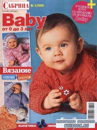 Сабрина Baby №5 - 2008