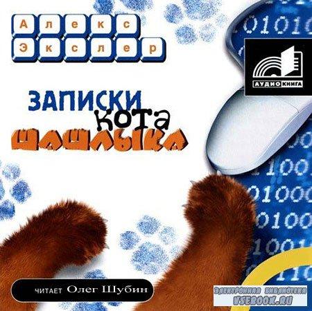 Экслер Алекс - Записки кота Шашлыка  (Аудиокнига) читает Олег Шубин