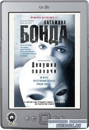 Бонда Катажина - Девушка полночи