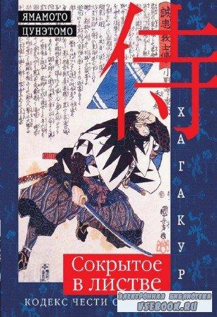 Цунэтомо Ямамото - Хагакурэ. Сокрытое в листве. Кодекс чести самурая
