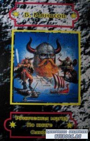 Борис Моносов - Руническая магия по кодексу Одина