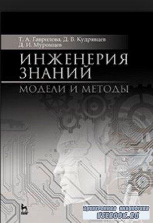 Татьяна Гаврилова, Дмитрий Кудрявцев - Инженерия знаний. Модели и методы