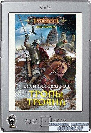 Сахаров Василий - Тропы Трояна