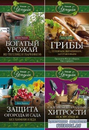 Анна Зорина, Иван Зорин - Умная усадьба. Сборник (25 книг)