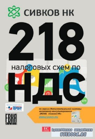 Евгений Сивков - 218 Налоговых схем по НДС